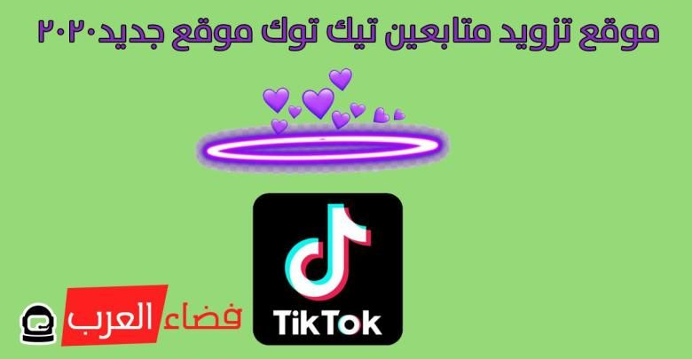 افضل موقع تزويد متابعين تيك توك Incoming Call Screenshot Arabe