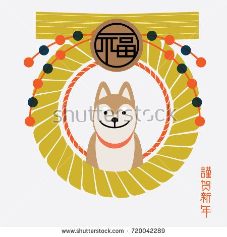 year of dog 2018 invitation card and chinese new year for 2018 translation happy new year bless fortune