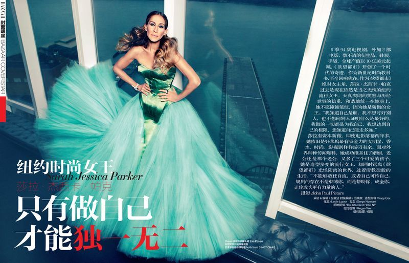 Chinese Harpers Bazaar Gives Sarah Jessica Parker A New