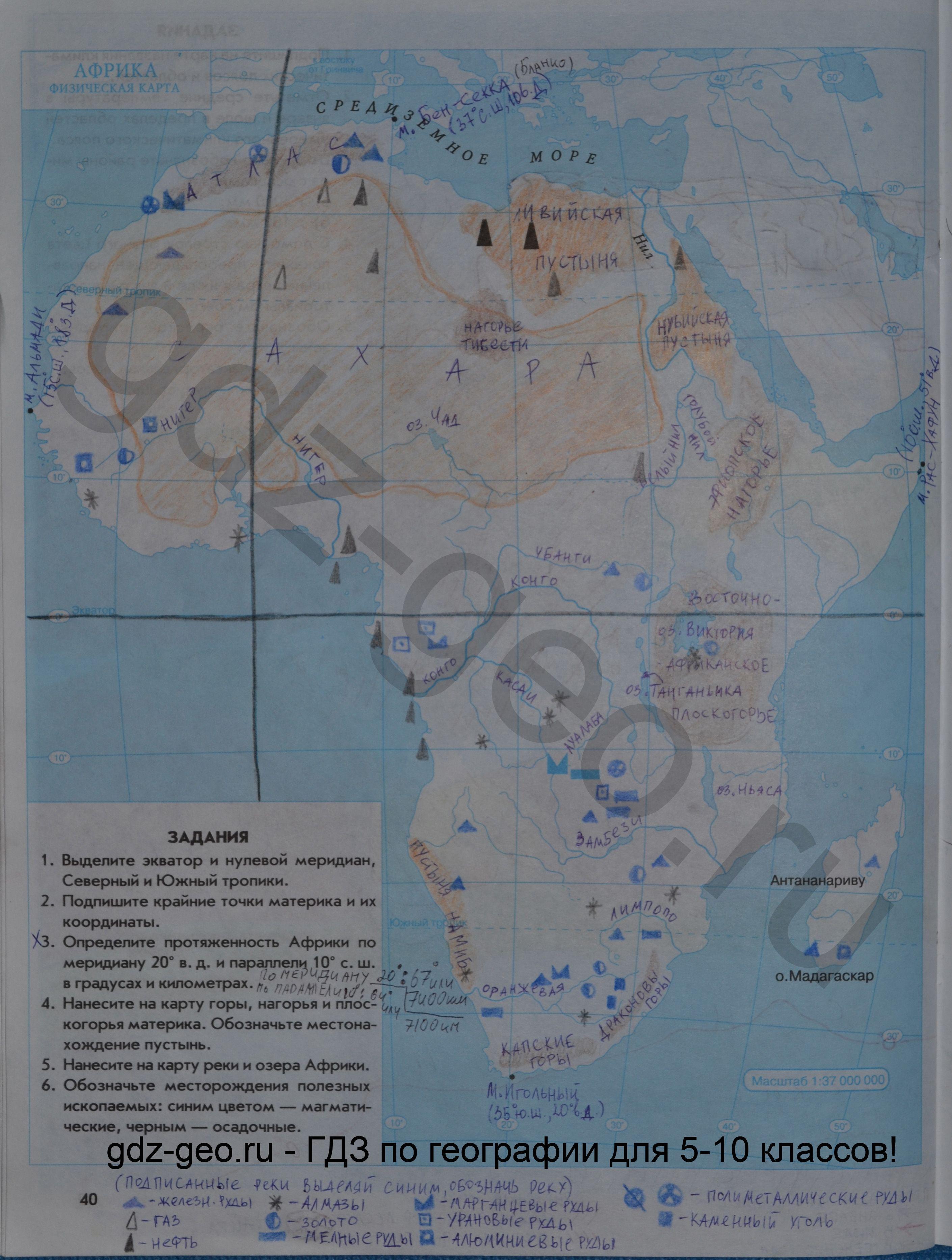 География рабочая тетрадь с комплектом контурных карт 10 класс гдз
