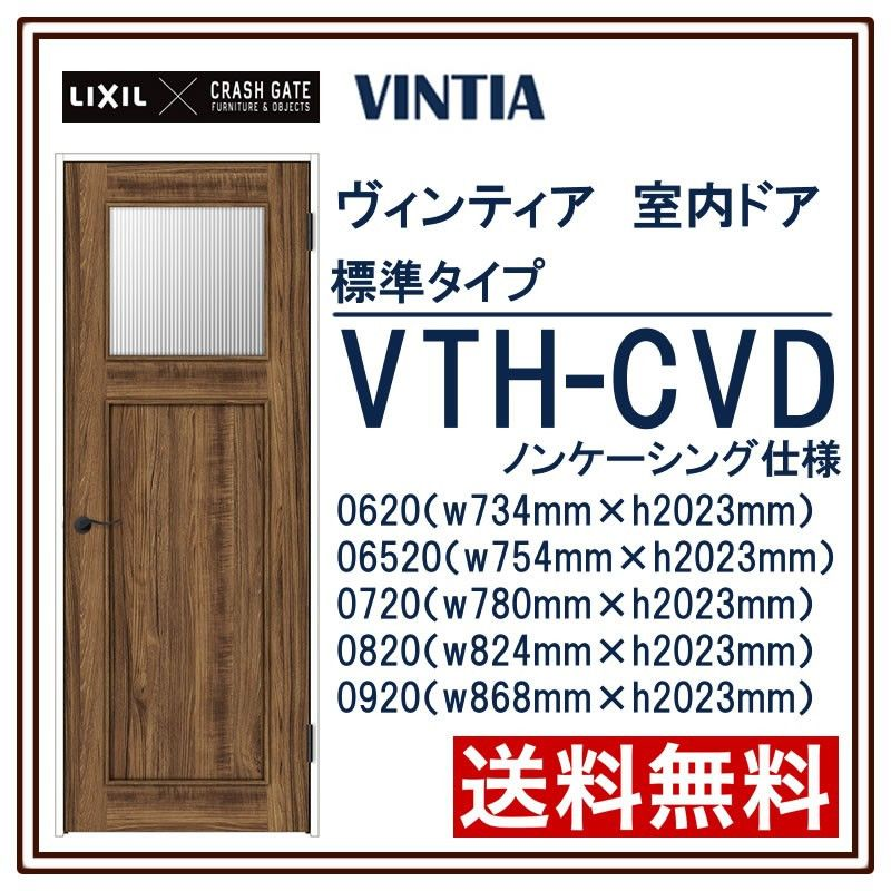 Lixil 室内建具 ヴィンティア 室内ドア 標準ドア リクシル Tostem