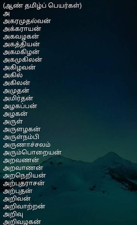 Modern Tamil Baby Names In Tamil Font : modern, tamil, names, Tamil, Names, Ideas, Names,