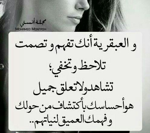 اكتشاف من حولك Inspirational Words Funny Arabic Quotes