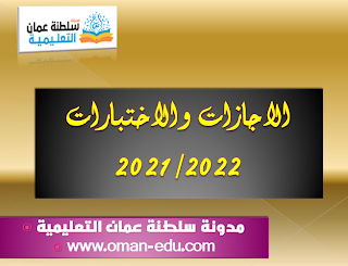 جدول مواعيد الاجازات والاختبارات في سلطنة عمان لعام 2021 In 2021 Company Logo Tech Company Logos Logos