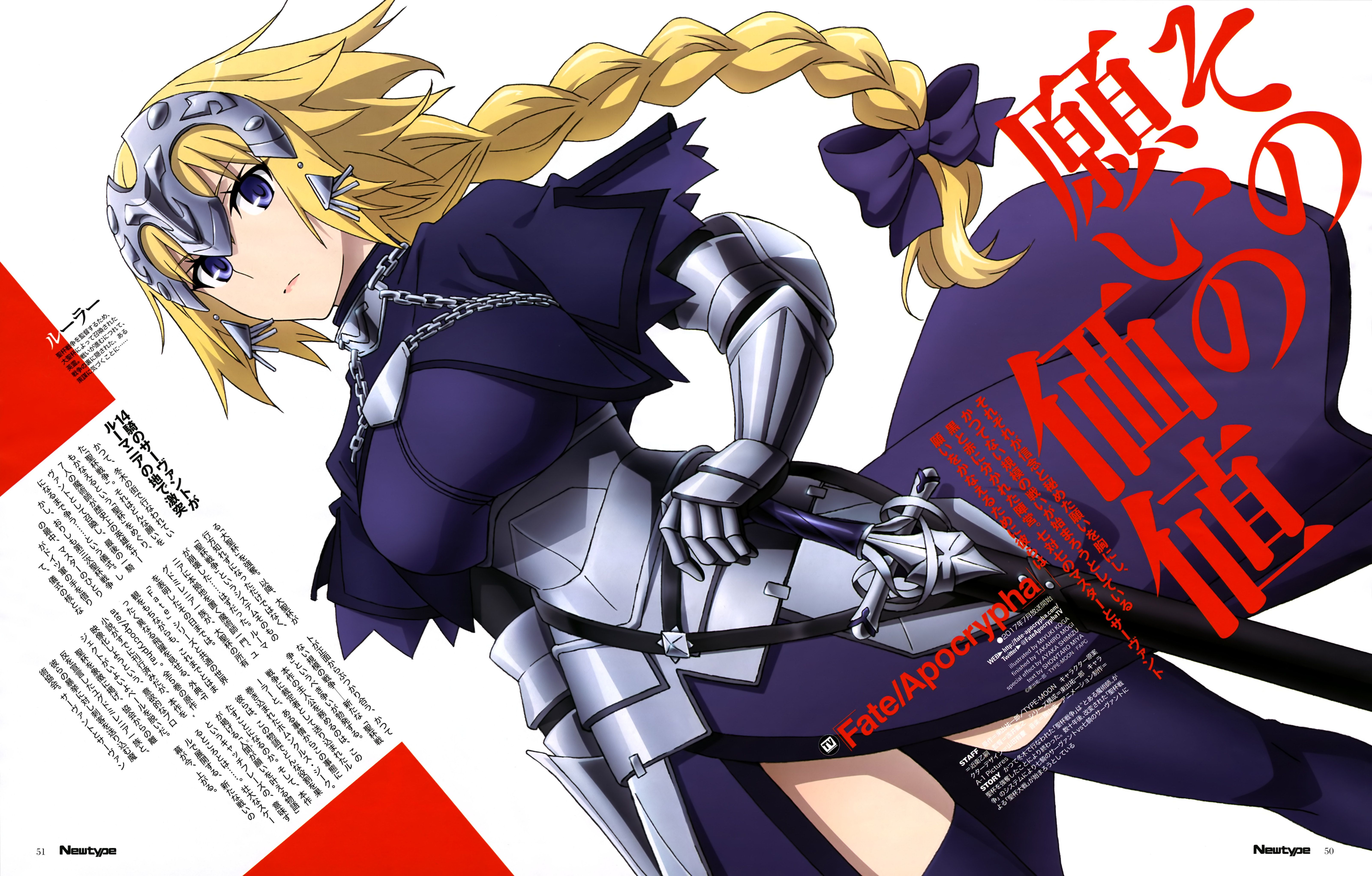 Tags Scan Official Art A 1 Pictures Fate Apocrypha Joan Of Arc
