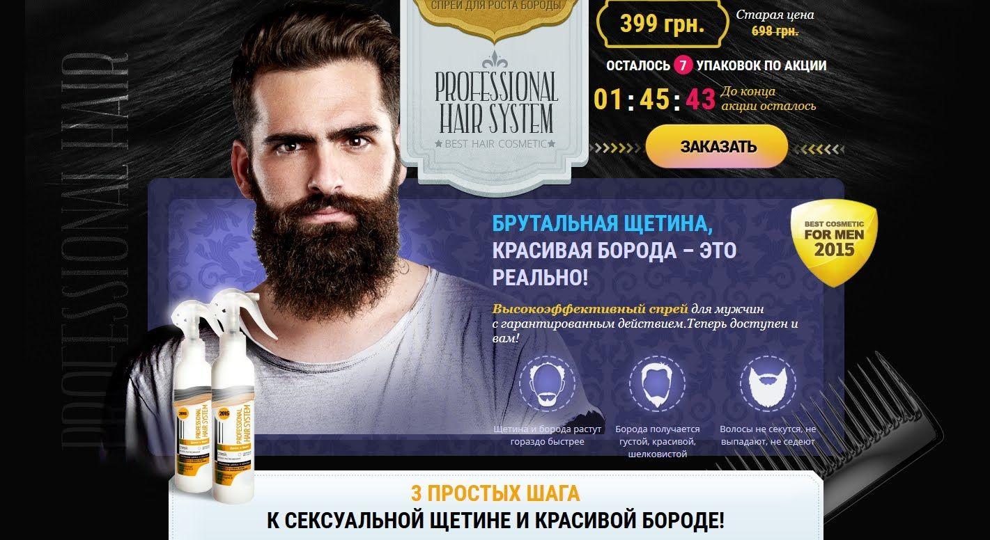 Для роста бороды используй уникальный спрей для роста бороды!