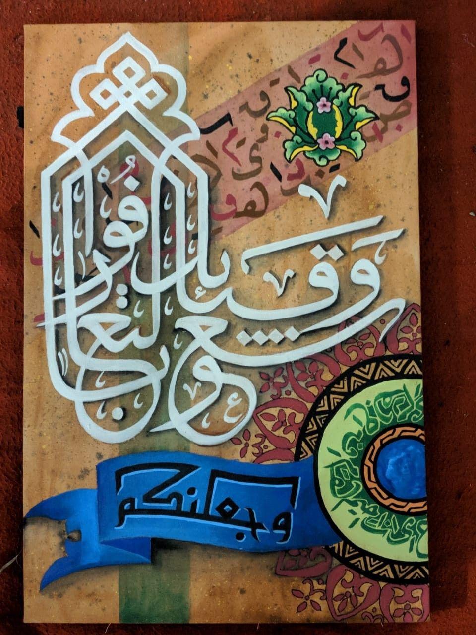 Kaligrafi Anak Sd : kaligrafi, Kaligrafi, Indah:, Lukisan, Hiasan