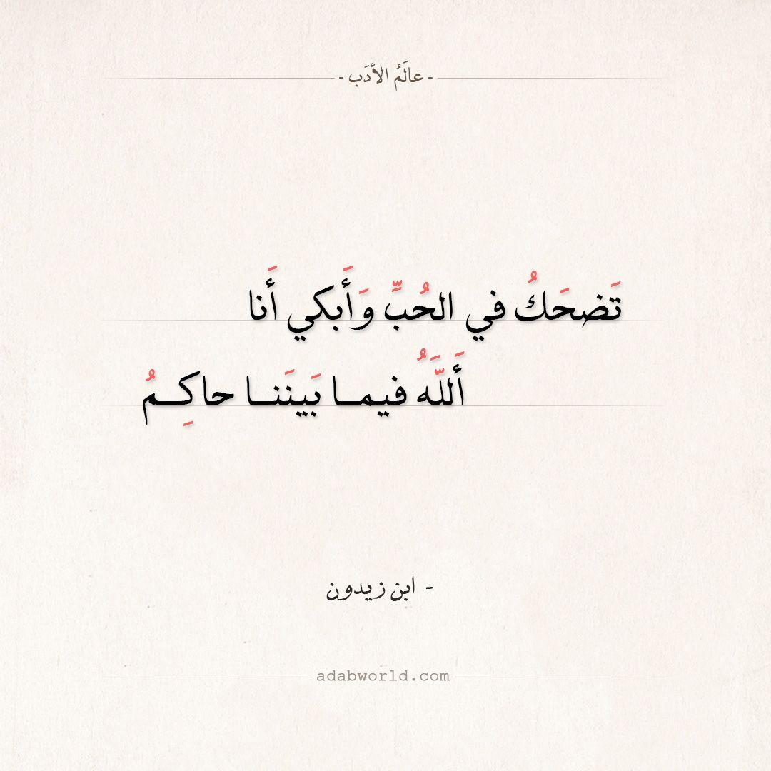 شعر ابن زيدون تضحك في الحب وأبكي أنا عالم الأدب Poem Quotes Quotes Poems