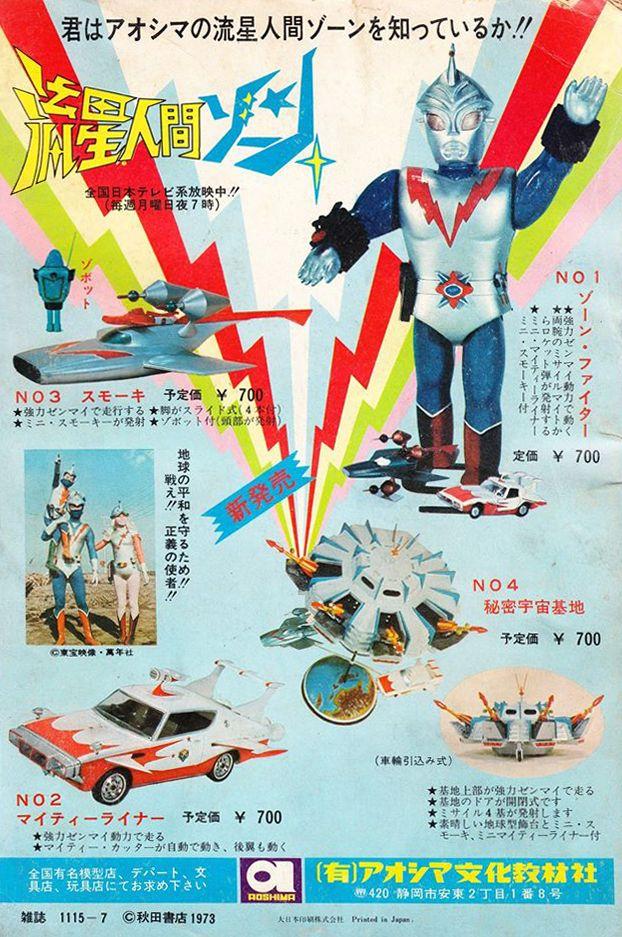 Revenge Of The Retro Japanese Toy Adverts レトロなおもちゃ キャラクターデザイン ヴィンテージのおもちゃ