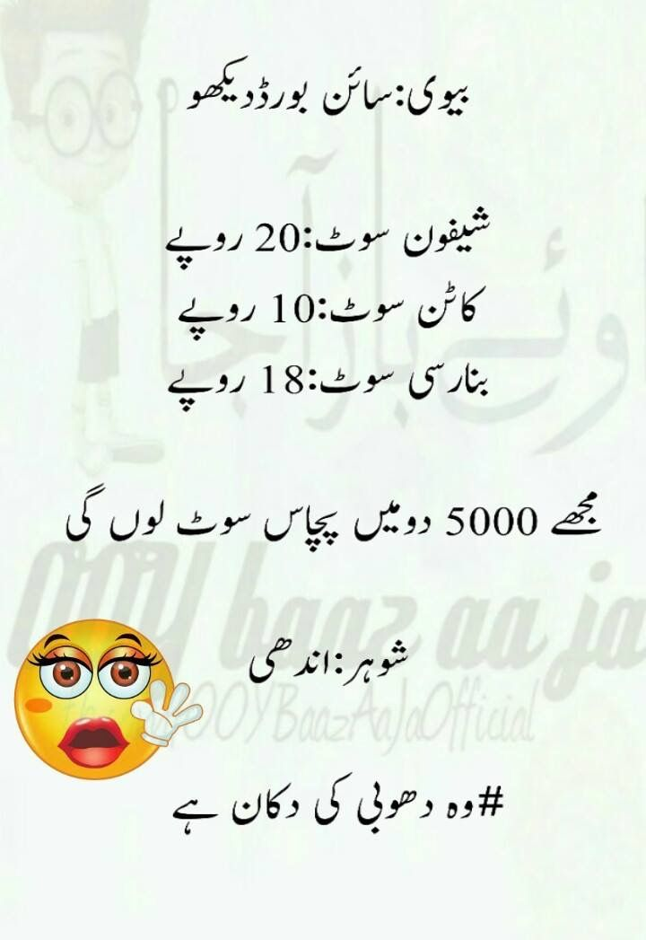 Pin By Fatimah Jaan On Uffff Toba Hy Jokes Funny Jokes Urdu