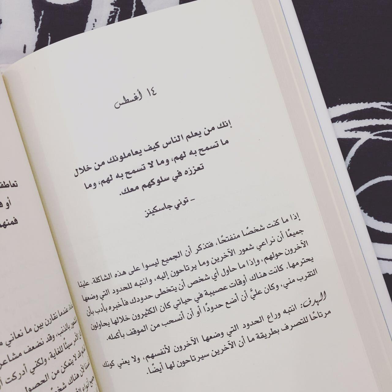 ابق قويا Quotations Words Book Quotes