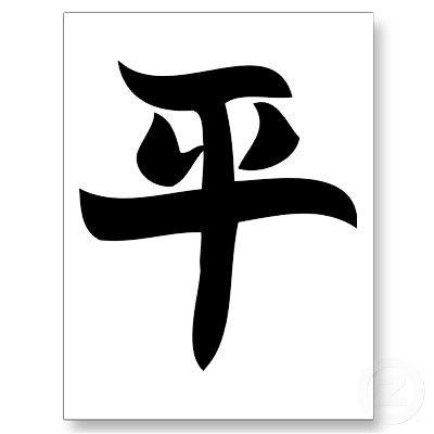Pin By Jos Mallo On Interesante Pinterest Chinese Symbols