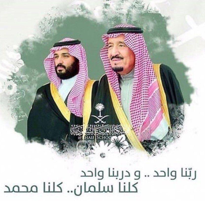 ربنا واحد ودربنا واحد National Day Saudi National Day Saudi Arabia Flag