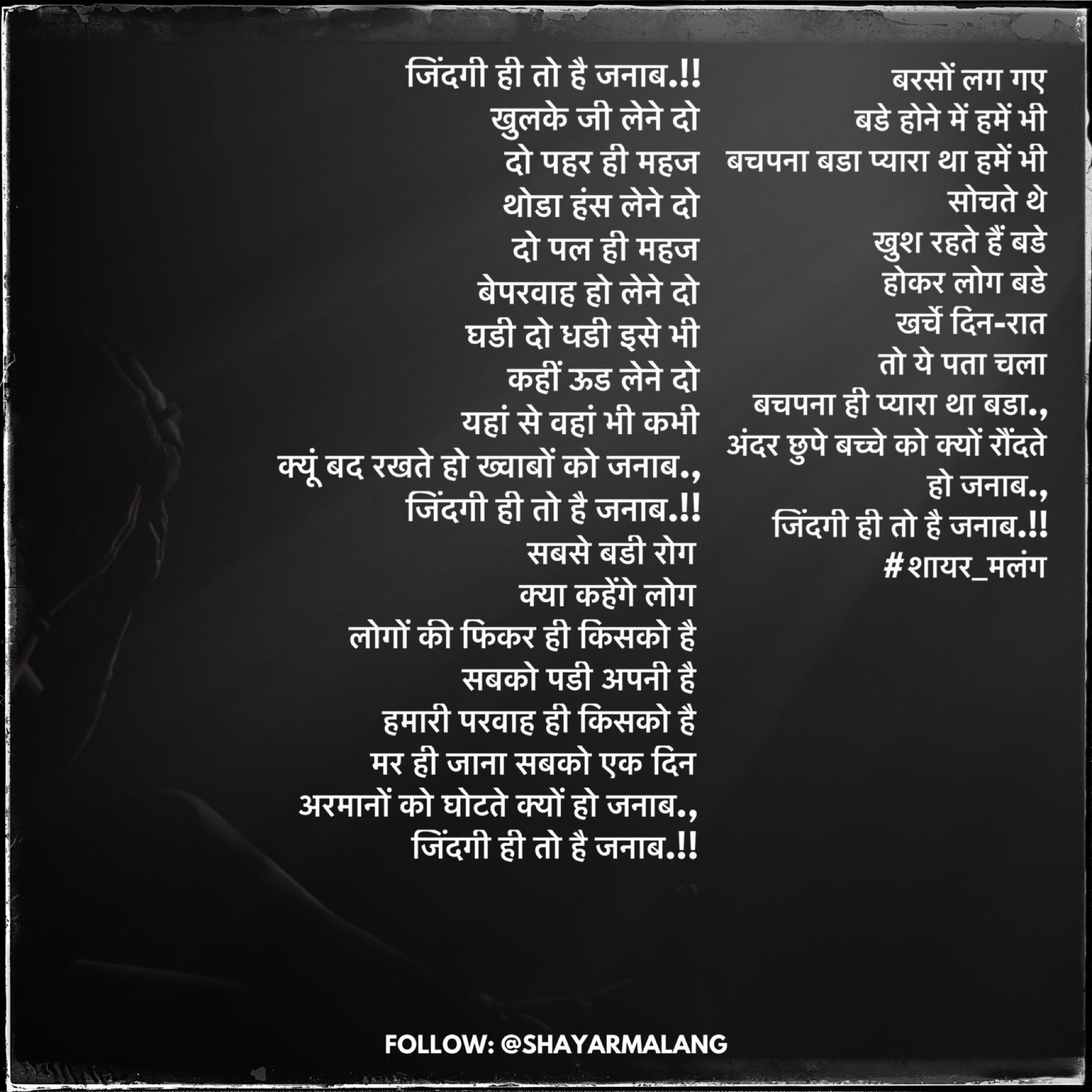 Pin by Shayar Malang on Shayari Status Hindi Quotes