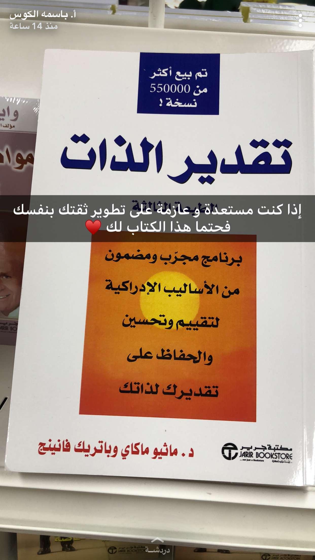 Pin By Otman Zemouri On كتب Philosophy Books Psychology Books Arabic Books