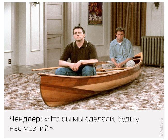 Лучшие цитаты из сериала «Друзья» (с изображениями ...