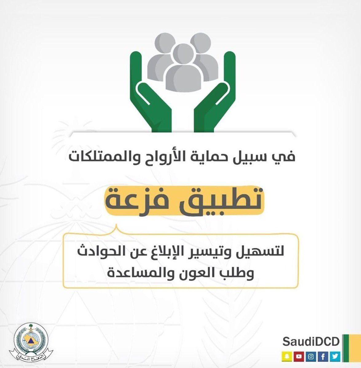 تطبيق فزعة هو خدمة لطلب العون والمساعدة من الدفاع المدني وللإبلاغ عن أي حادث