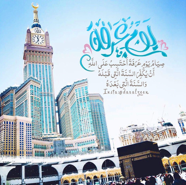 يوم عرفه Eid Mubarak Eid Photography