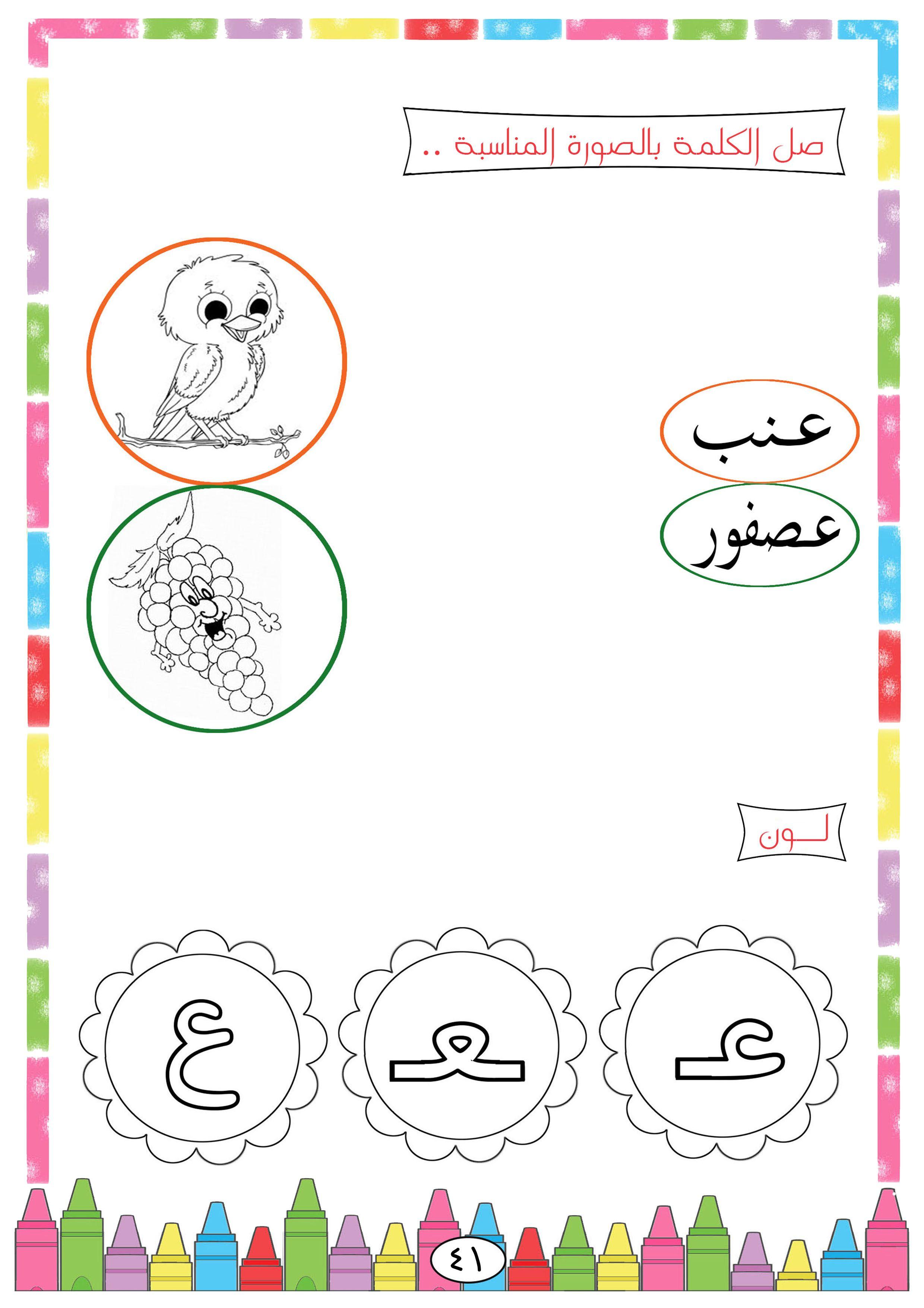 Pin By Rania Ahmed On كتاب ١ Learning Arabic Arabic Alphabet For Kids Learn Arabic Language