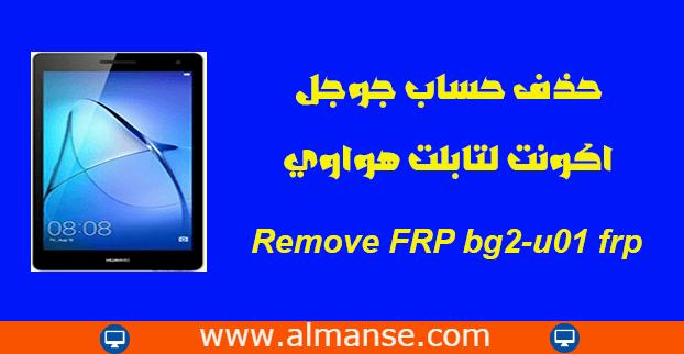 حذف حساب جوجل اكونت لتابلت هواوي Remove Frp Bg2 U01 Frp How To Remove Phone Electronic Products