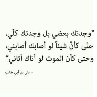 من روائع اﻻمام علي ع Kh Interesting Quotes Islamic Inspirational Quotes Beautiful Arabic Words