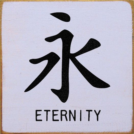 This Was My First Tattoo Chinese Symbol For Eternity Tattoos And
