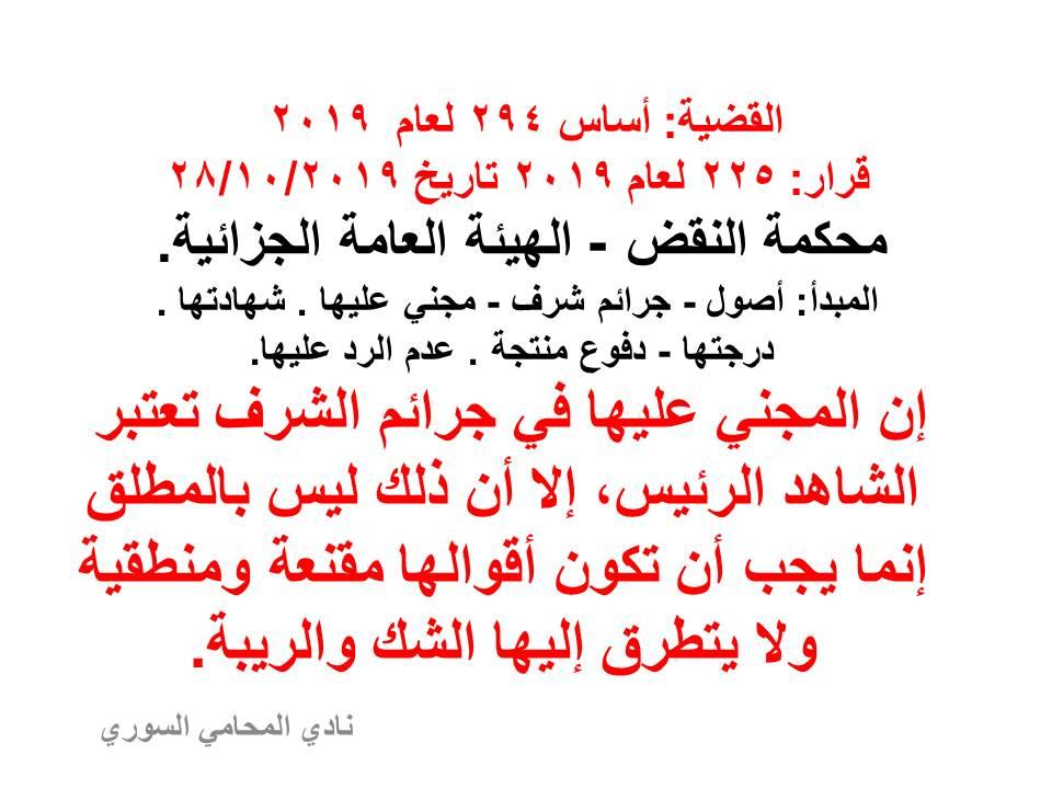 شهادة المجني عليها في جرائم الشرف اجتهاد الهيئة العامة لمحكمة النقض نادي المحامي السوري Math Calligraphy