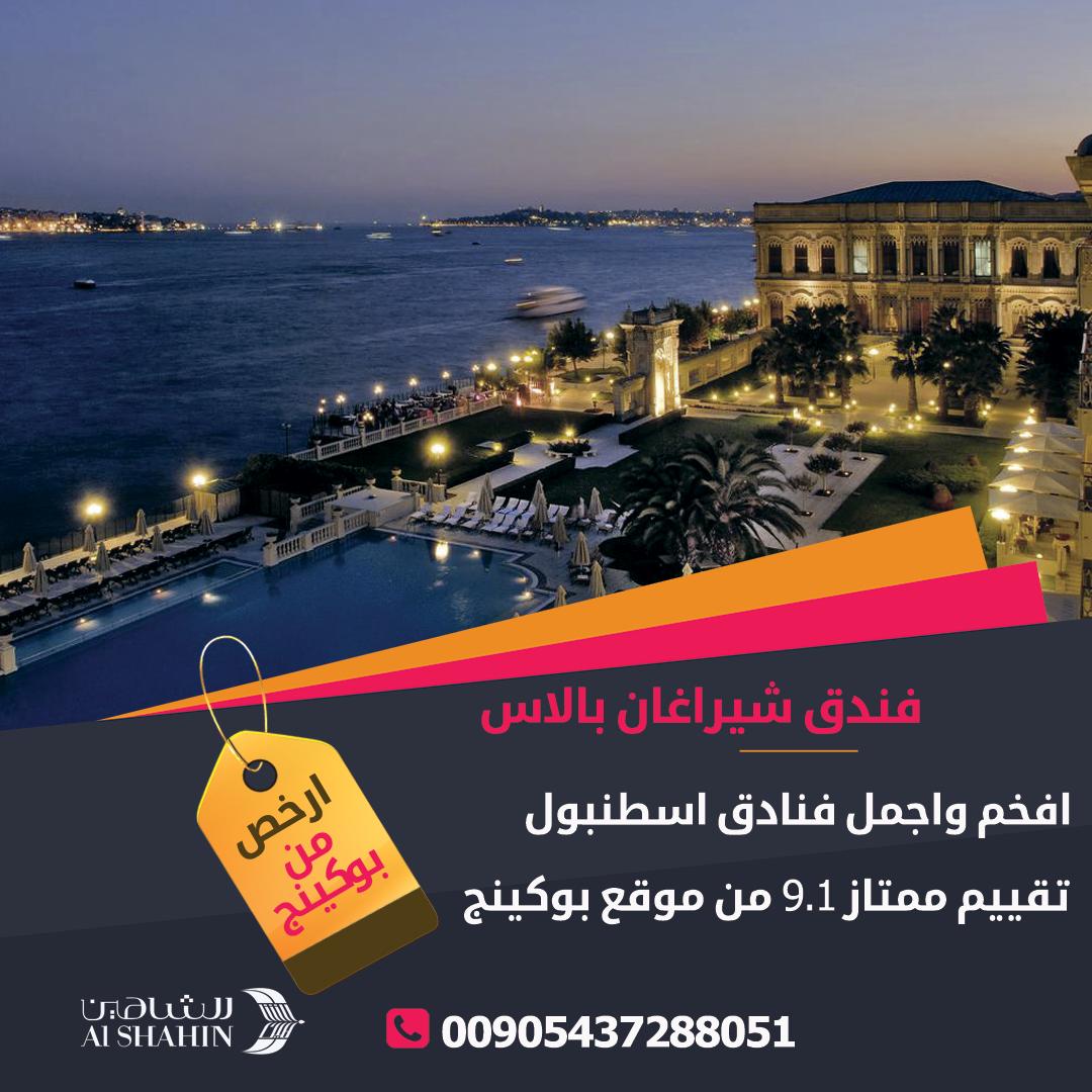 فنادق اسطنبول فنادق تركيا فنادق اسطنبول 5نجوم فنادق اسطنبول البسفور فنادق على البحر فنادق مطلة على البسفور فنادق فاخرة في Istanbul Hotels Istanbul Hotel