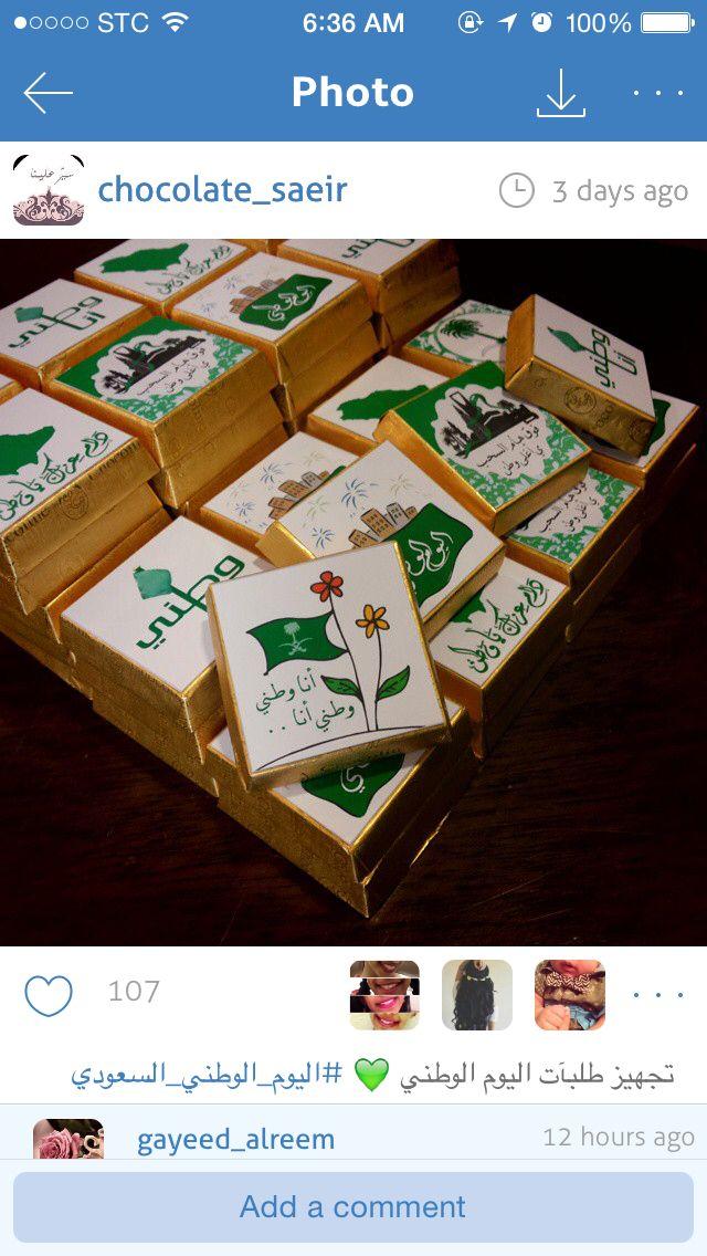 اليوم الوطني Gift Table Wedding National Day Saudi Flower Frame