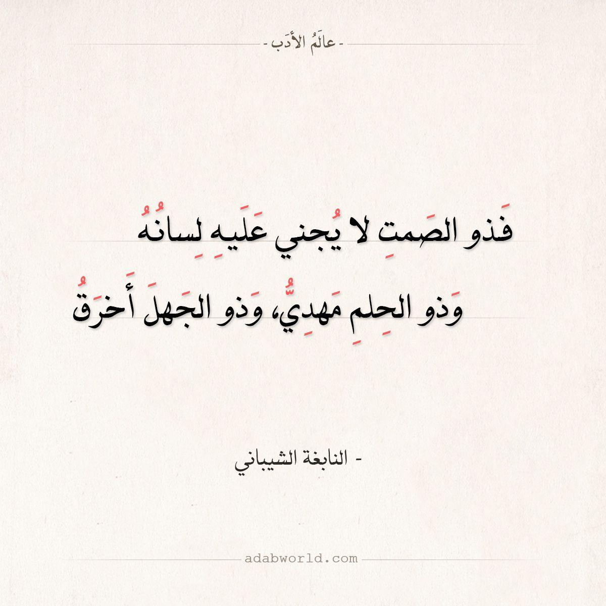 شعر النابغة الشيباني فذو الصمت لا يجني عليه لسانه عالم الأدب Life Quotes Book Quotes Arabic Quotes