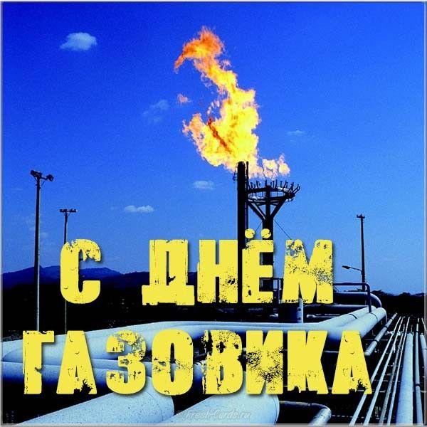 pozdravleniya-s-dnem-gazovika-otkritki foto 13