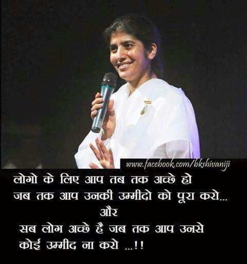Bk Sister Shivani Quotes In Hindi: Pin By Arun Arora On B K SHIVANI'S QUOTES