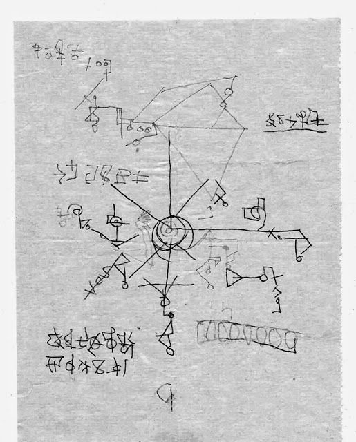 The New Post-literate: A Gallery Of Asemic Writing: Divine Particle On A Napkin by Kristijonas Lapinsk...
