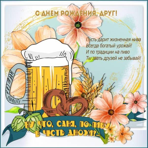 поздравление к банке пива перегрузив свой товар