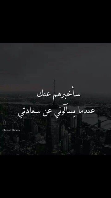 Pin By Wafa A Al On تذكار Words Quotations Words Of Wisdom
