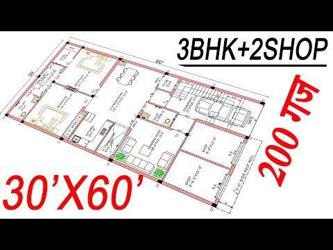 30 x 60 House Plan 1800 sq ft House Plan 200 गज घर का नक्शा 30x60 House Design