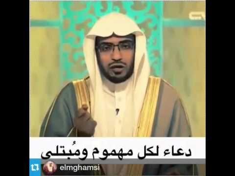 دعاء لكل مبتلى و مهموم الشيخ صالح المغامسي Youtube Pray