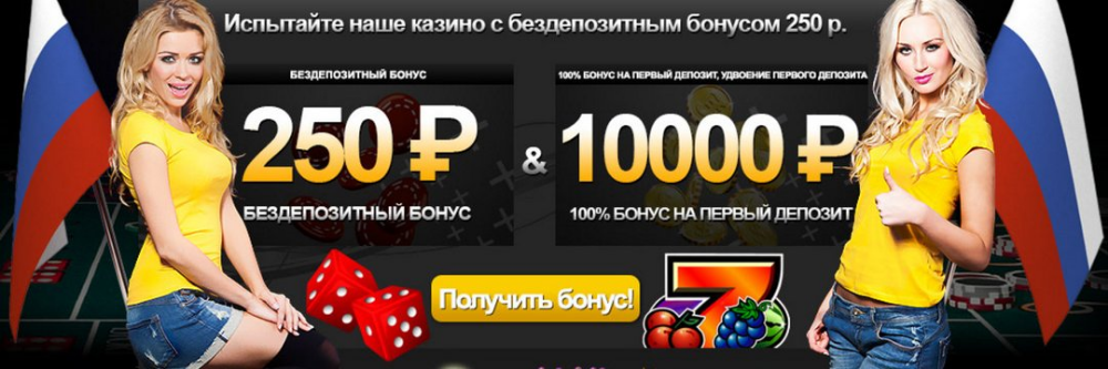 Как получить бонус казино официант в казино киева