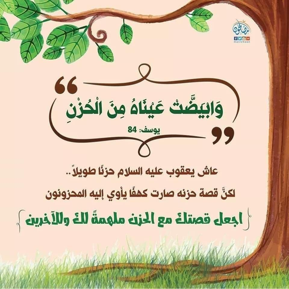 Pin By Iman Yousef On سورة يوسف Arabic Calligraphy Calligraphy Pics