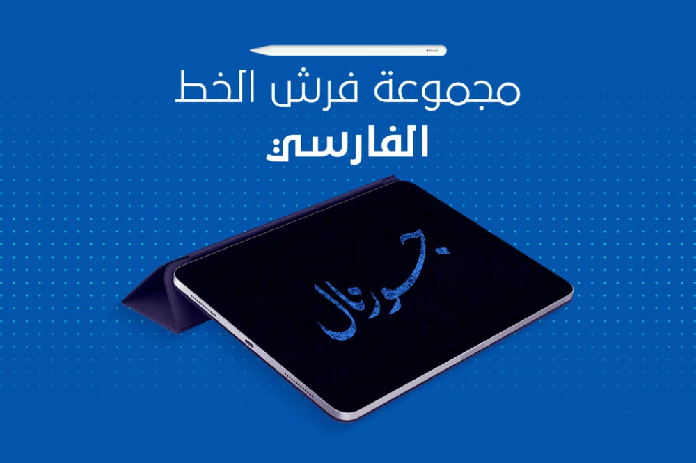 Pin On Arabic Typography