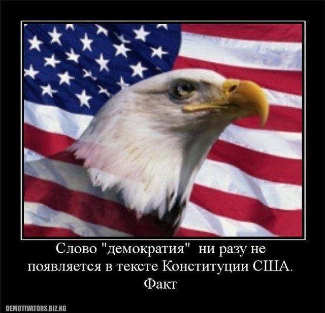 ваш демократия в россии демотиваторы это