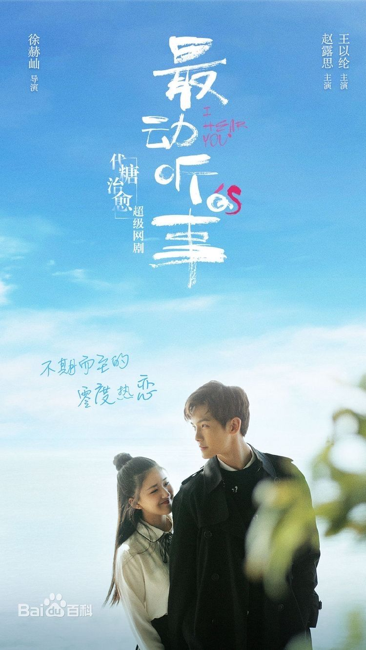Title I Hear You Komedi Drama Film Romantis