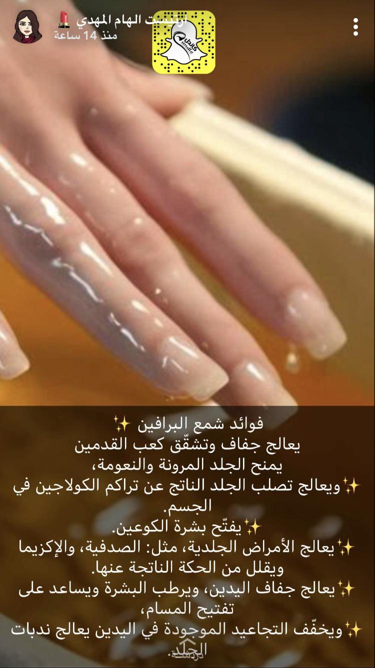 Pin By Dodi On نصايح وعناية Beauty Skin Care Routine Beauty Skin Beauty Skin Care