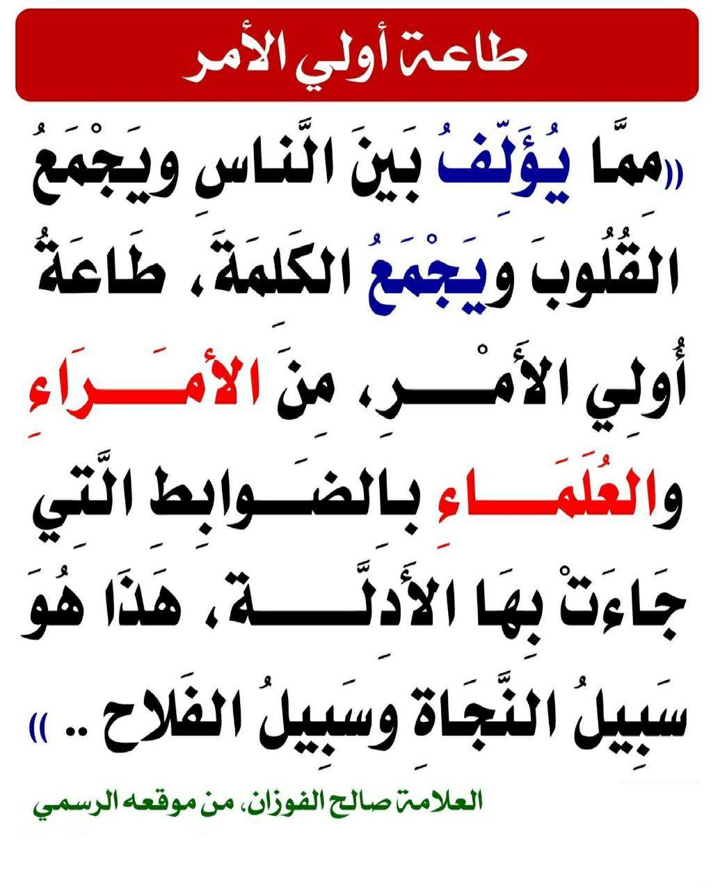 Pin By الأثر الجميل On أقوال الصحابة والعلماء Islamic Quotes Quotes Math
