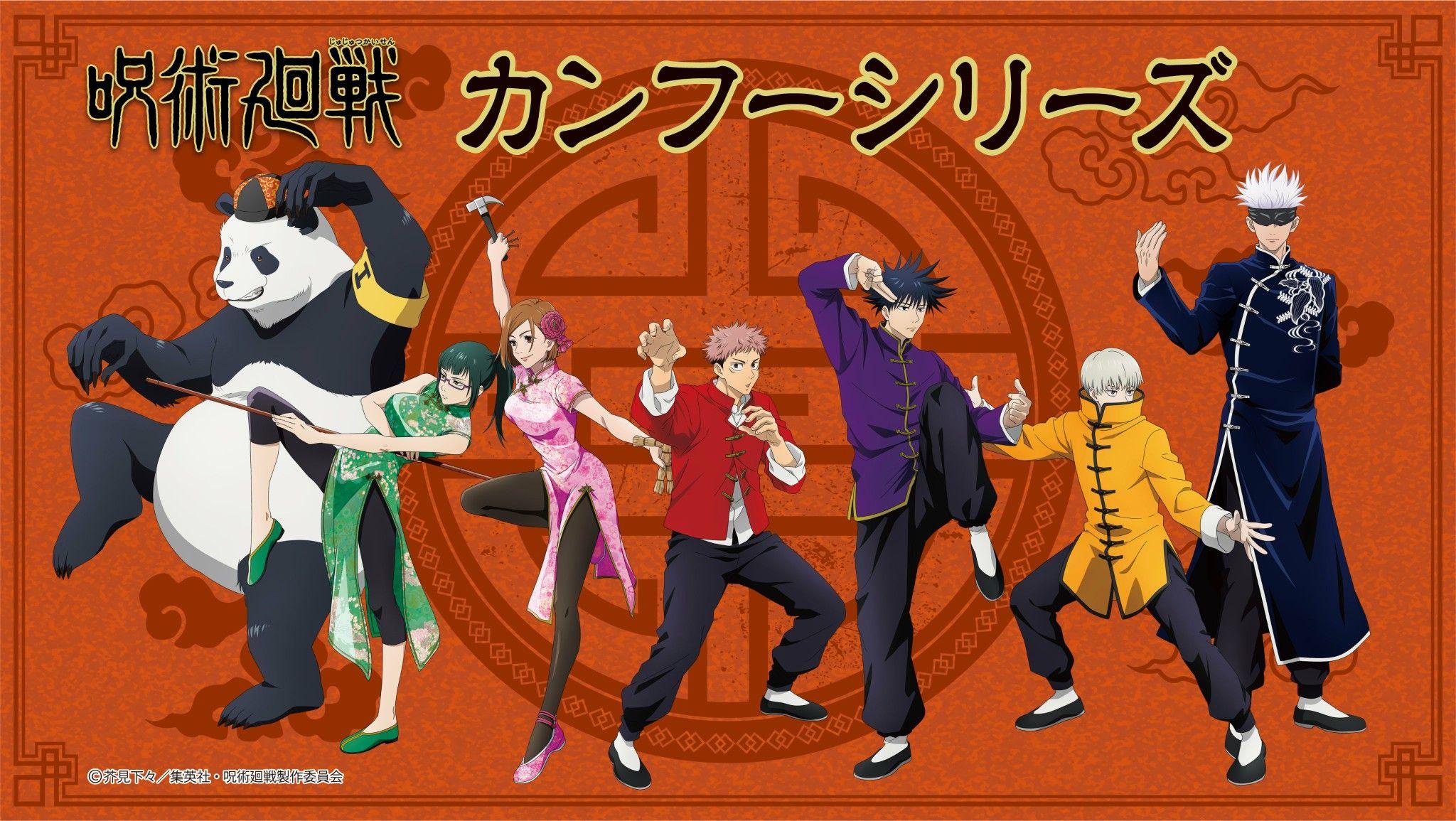 Jujutsu Kaisen Official Art Jujutsu Kung Fu Manga Covers