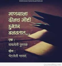 Whatsapp Marathi Status Images Download Status World Marathi Status Marathi Status Images Marathi Quotes
