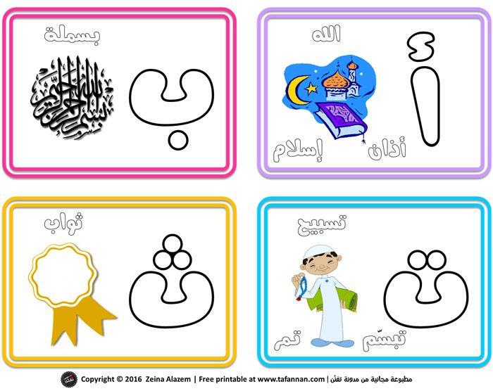 بطاقات الأحرف العربية بروح إسلامية Arabic Letters Cards Islamic Spirit Alphabet Activities Preschool Alphabet Activities Preschool Activities