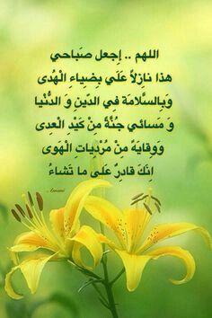 Pin By Lelean On دعاء Beautiful Prayers Beautiful Words Favorite Words
