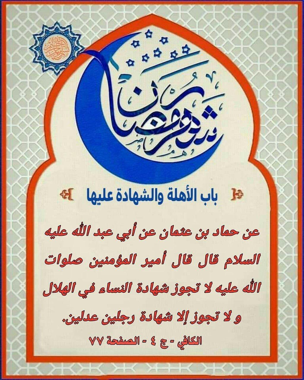 Pin By Abomohammad On أحاديث أهل البيت عليهم الصلاة والسلام