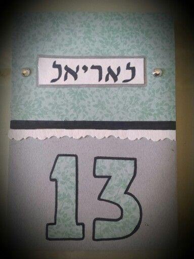 13th Birthday Card For A Boy Bar Mitzvah Pinterest